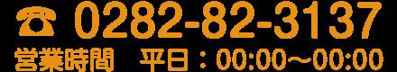 ☎ 0282-82-3137