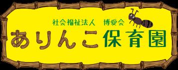 社会福祉法人 博愛会 ありんこ保育園